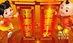 新年会喜庆温馨开场视频短片头年会开场视频企业庆典片头公司周年庆短片