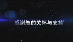 3d震撼大气晚会开场短片企业年会预告片公司周年庆个性庆典开场视频