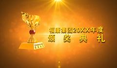 颁奖晚会开场片头企业颁奖庆典预告片公司年会颁奖视频片段