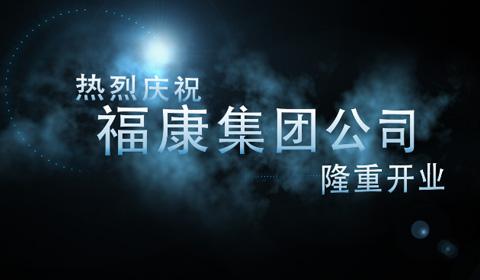 震撼年会预告片年会开场视频年会宣传片公司年终尾牙震撼短片头