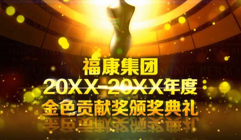 金色颁奖典礼视频晚会颁奖宣传片头晚会开场视频年终表彰短片mv
