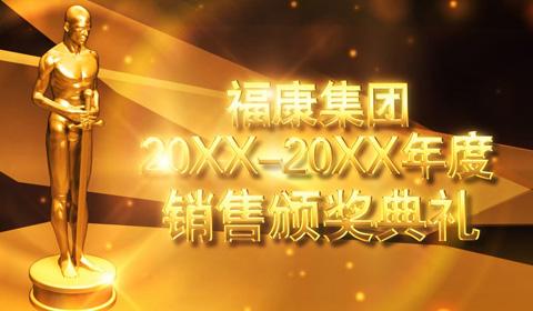 公司年终颁奖视频颁奖短片企业尾牙颁奖宣传片宣传视频
