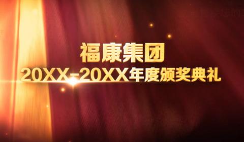 年会颁奖视频公司尾牙表彰短片企业颁奖开场视频