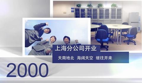 公司回顾年会视频片头公司成长视频历程企业厂庆晚会视频策划