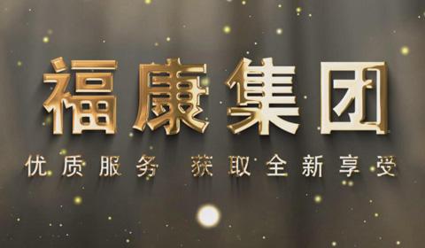 公司发展历程回顾宣传片制作企业庆典总结视屏晚会宣传短片头
