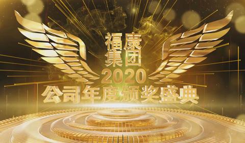 震撼年会颁奖视频晚会表彰3d效果短片头金色大气颁奖视屏