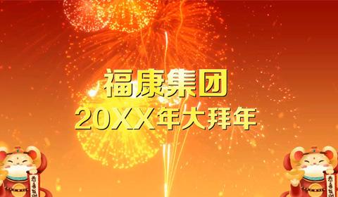 2020鼠年 年会祝福视频 过年拜年视频短片mv制作