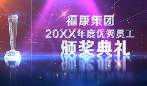 晚会表彰视频短片制作 公司年会颁奖开场视频 水晶奖杯