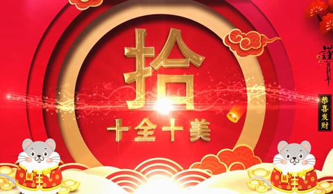 年会庆典倒计时制作 喜庆春节联欢晚会十秒倒计时视频