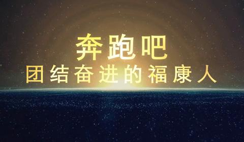 大气晚会开场视频制作震撼年会宣传片头mv