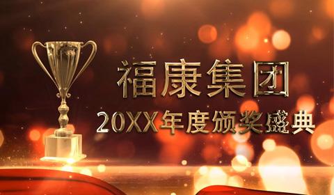 公司颁奖晚会开场视频制作年终表彰晚会预告视频短片头mv企业尾牙典礼