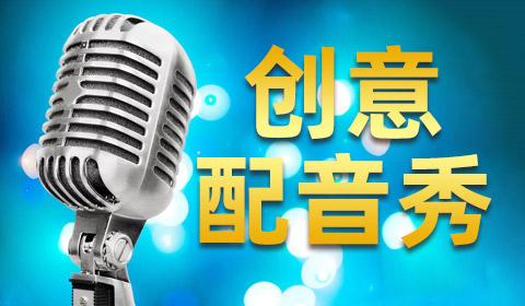年会节目 配音表演视频 晚会创意配音秀