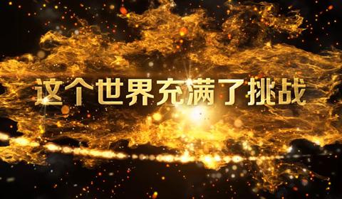 震撼大气年会开场视频 年会创意视屏短片头mv