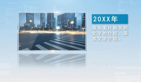 简约年会开场视频制作 科技感宣传片头 公司发展回顾照片