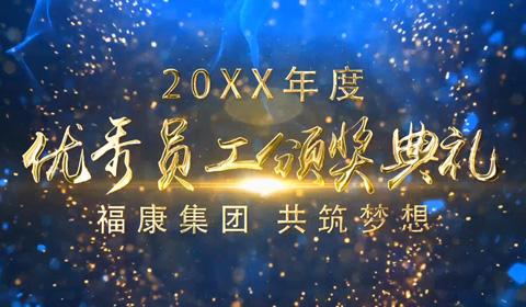 晚会颁奖视频制作 年会表彰短片头 年会视频