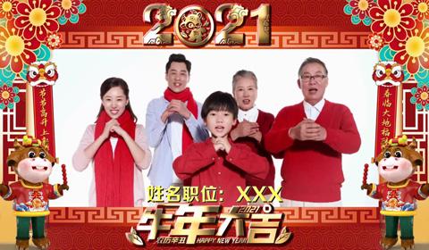 牛年拜年祝福视频制作 公司新年祝福片段剪辑