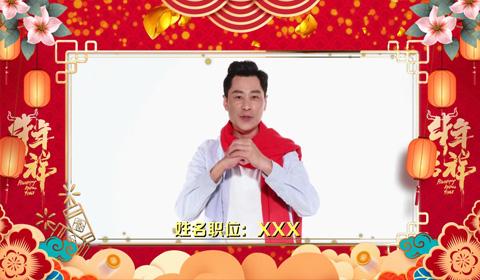 拜年视频剪辑制作 公司同事新年祝福VCR编辑 贺岁短片头