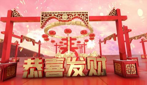 牛年喜庆短片头 新年晚会开场视频制作